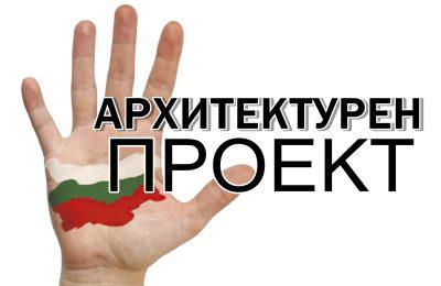 """Архитектурен проект """"България на длан – макети на открито"""""""